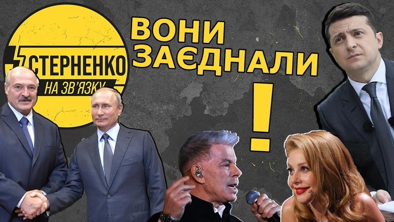 Як в Білорусі українські зірки та представник президента офіційно єднались із окупантами