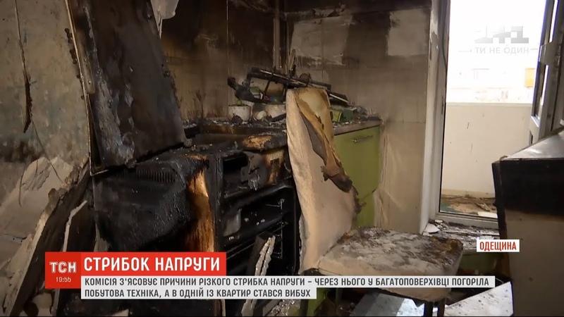 Комісія з'ясовує причини різкого стрибку напруги у будинку Ізмаїла де стався вибух