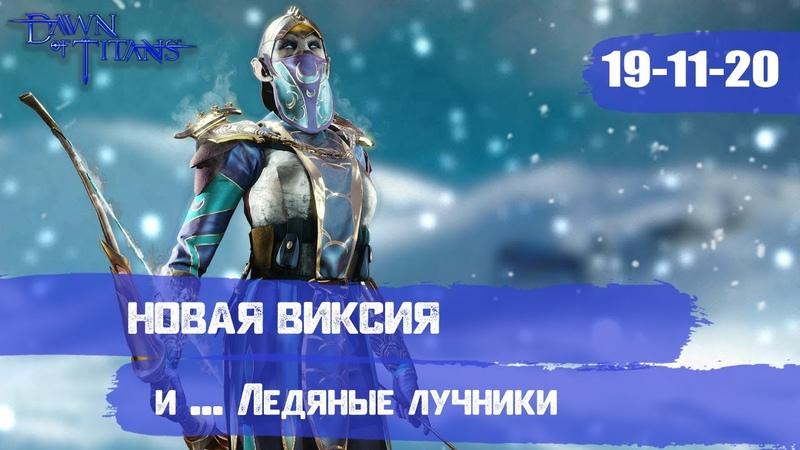 ✅ Новая Виксия и ✅ ледяные лучники в игре Dawn of Titans