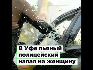 В Уфе пьяный полицейский напал на женщину   ROMB