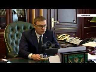 Губернатор Челябинской области Алексей Текслер провел совещание с главами муниципалитетов в режиме ВКС