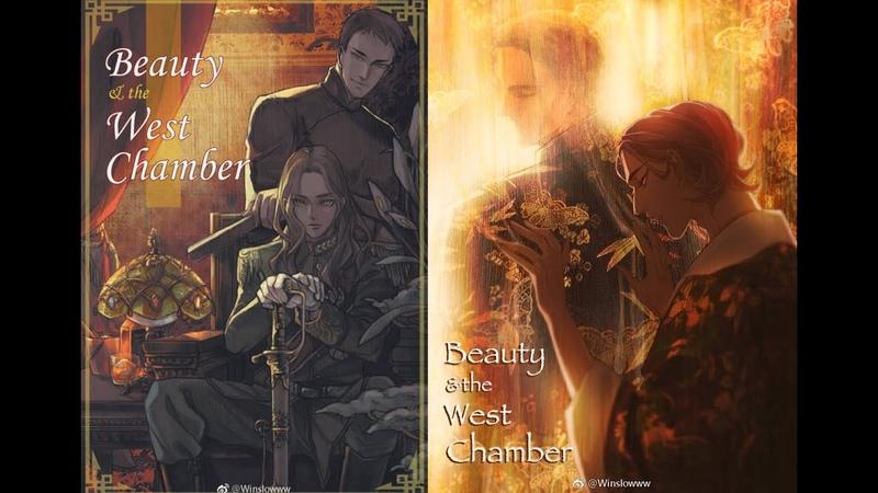 BL 《东邻西厢》漫画同名主题曲 Beauty And The West Chamber PV