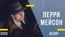 Обзор сериала Перри Мейсон - неонуар о потрепанном сыщике