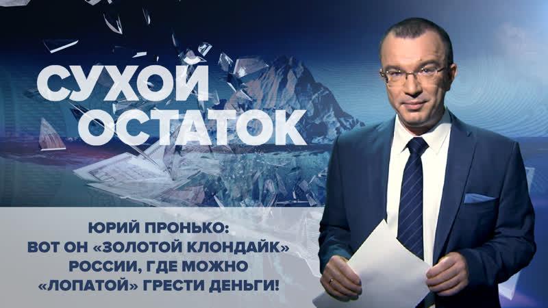 Вот он золотой клондайк России где можно лопатой грести деньги