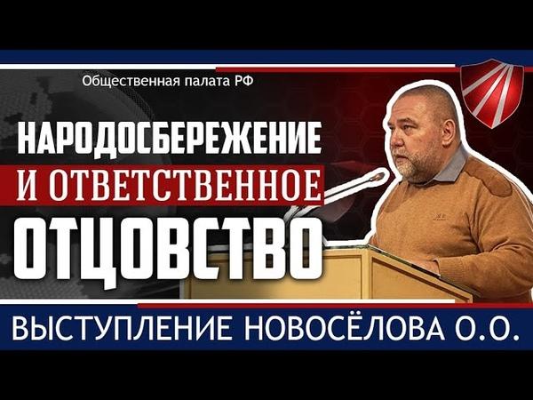 Новосёлов О. О. на конференции Мужской взгляд на народосбережение в Общественной Палате РФ.