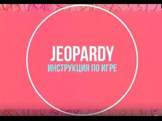 Игра Jeopardy на фразовые глаголы(зад.32-38 ЕГЭ)