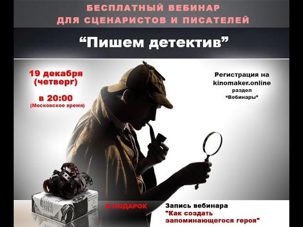 Пишем детектив вебинар для сценаристов и писателей