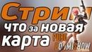 👉 Стрим PUBG Новая карта в Пубг - ХЕЙВЕН и мой путь к рейтинговым битвам PUBG live stream