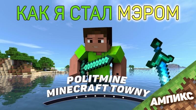 Minecraft 1 15 2 КАК Я СТАЛ МЭРОМ Towny 2