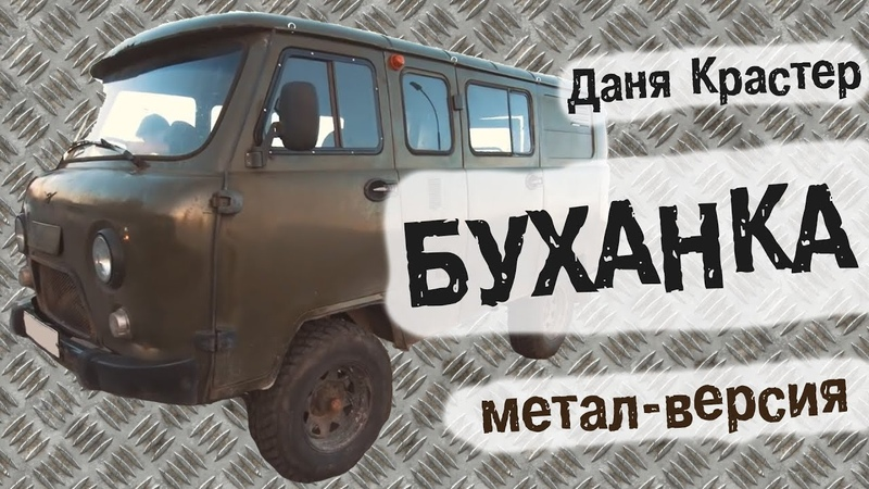 Даня Крастер БУХАНКА метал версия