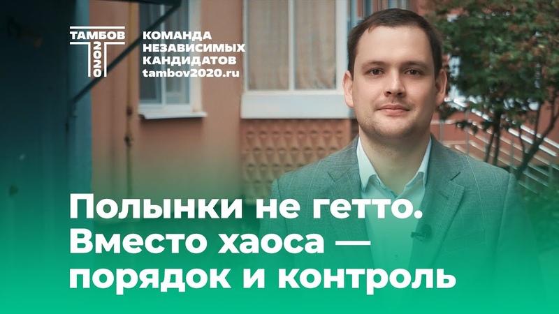 Игорь Сливин Полынки не гетто Вместо хаоса порядок и контроль