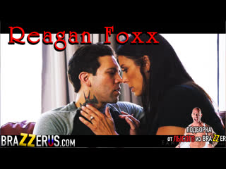 [FamilySinners] Reagan Foxx (big tits, anal, brazzers, sex, porno, blowjob,milf инцест мамка) подборка от лысого из brazzers л