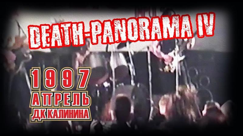 DEATH PANORAMA IV Fest 1997 Anal Pus Grenouer Tiron