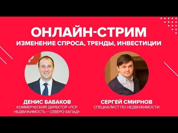 Что будет с ценами на недвижимость в Санкт-Петербурге