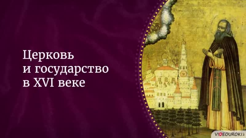 17 Церковь и государство в XVI веке