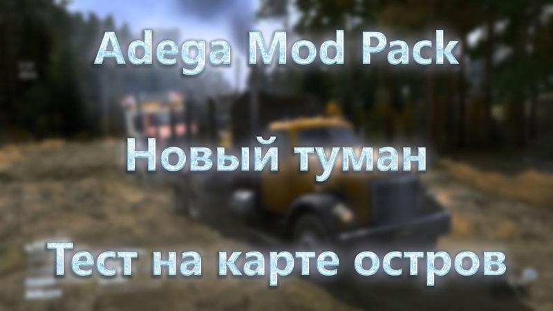 Adega Mod Pack домо нового тумана MudRunner