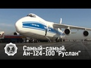 Самый-самый. Ан-124-100 Руслан