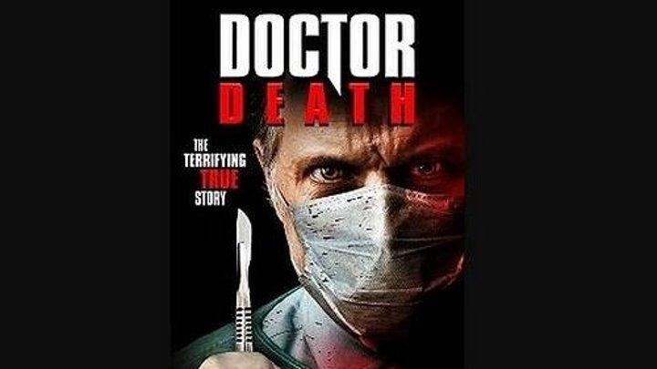 Доктор смерть 2019