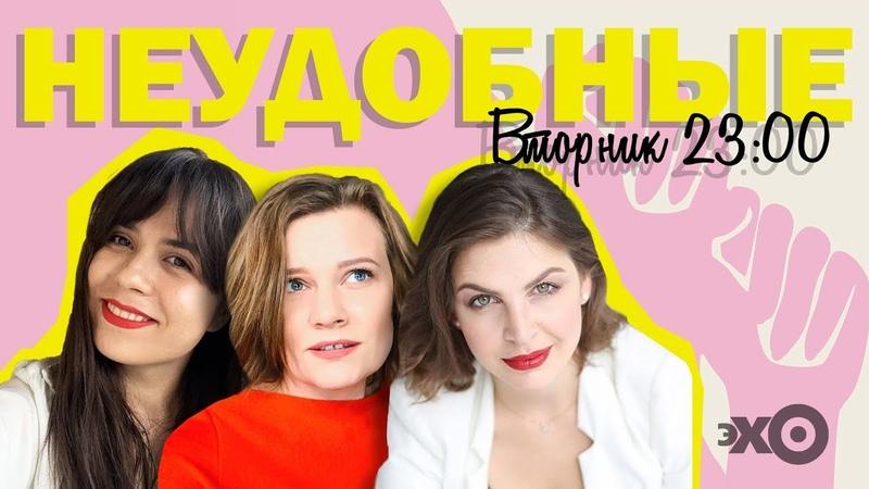 Неудобные Чайлдфри Илья Ломакин и Антон Долин 07.07.20