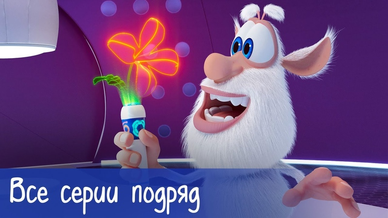 Буба Все серии подряд 59 серий Мультфильм для детей