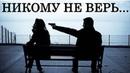 НЕ ВЕРЬ НИКОМУ Криминал/Боевик зарубежный/Преступление/2021 фильм!