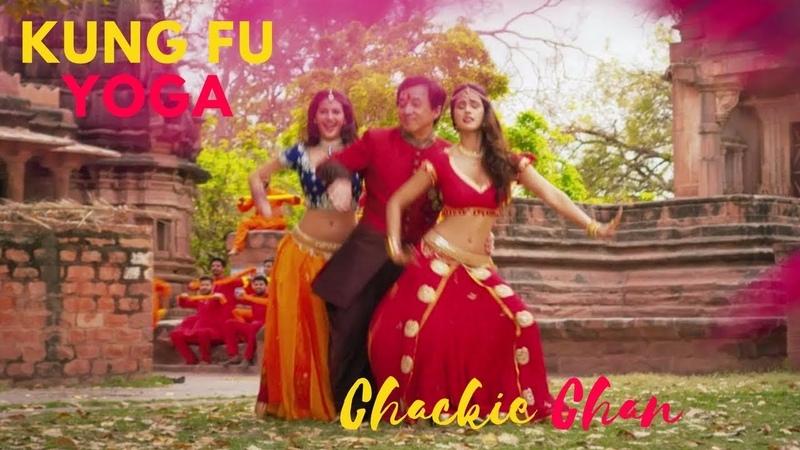 Original Soundtrack ENDING SONG 功夫瑜伽 Kung Fu Yoga Jackie Chan Special смотреть онлайн без регистрации