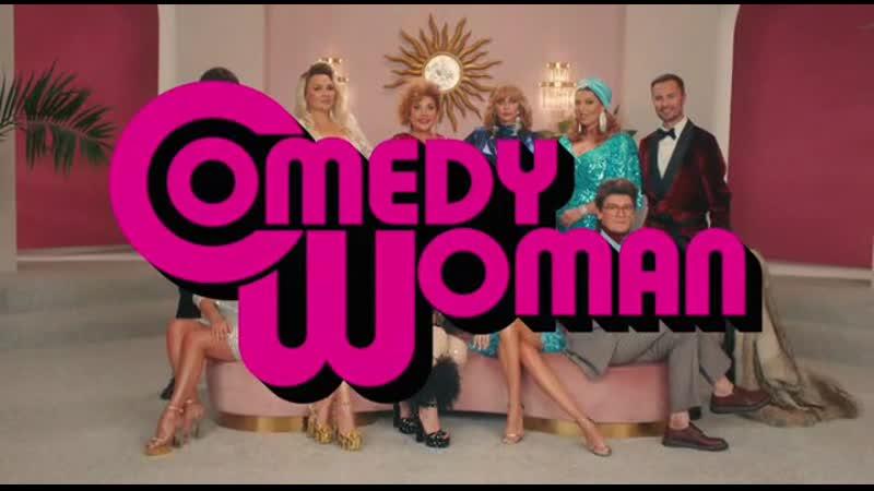 Comedy Woman Атлетическая Натали Подсосная 9 сезон 8 выпуск 08 11 2019