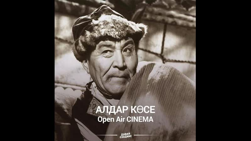 Алдар Көсе (1964)