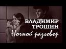 Владимир Трошин. Ночной разговор Если ты прав, 1963. Score