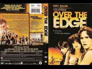 Через край \ Over the Edge (1979) DVO PRO