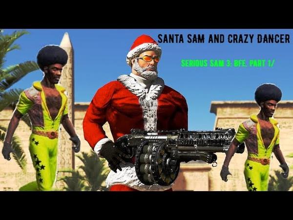 Serious Sam 3: BFE. Прохождение Часть 1/Part 1/ Santa SAM И Crazy DANCER /Приколы /Баги /Секреты