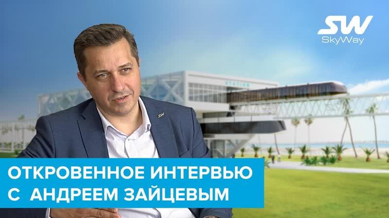 Откровенное интервью с топ менеджером SKY WAY Андреем Зайцевым