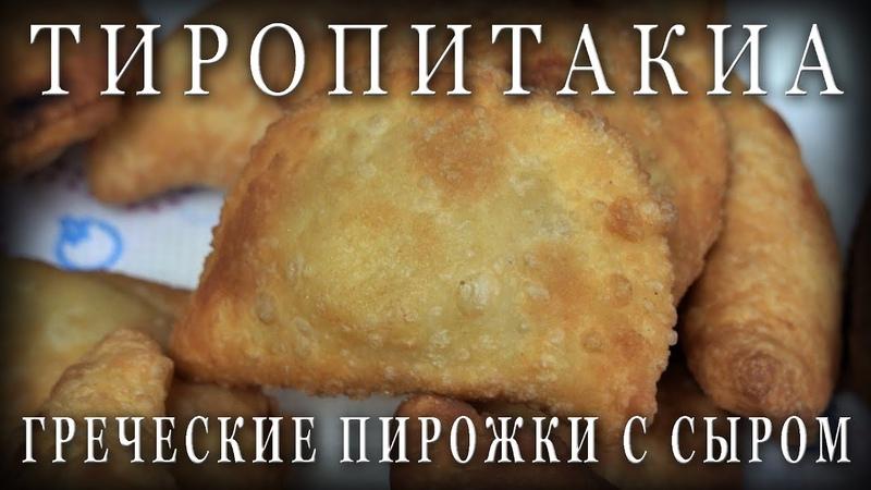 Греческая кухня ТИРОПИТАКИА Пирожки с сыром и кабачком