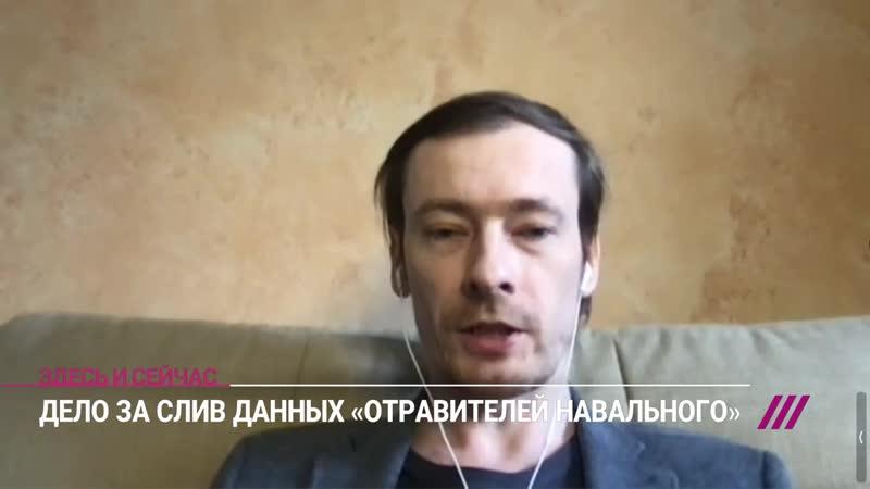 Телеканал Дождь ФСБ выходит на охоту как заводят дела за слив данных отравителей Навального