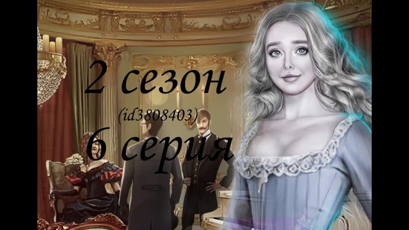 МГИ 2 сезон 6 серия Амелия БП Отрывок