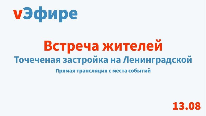 Встреча жителей по точечной застройке на Ленинградской
