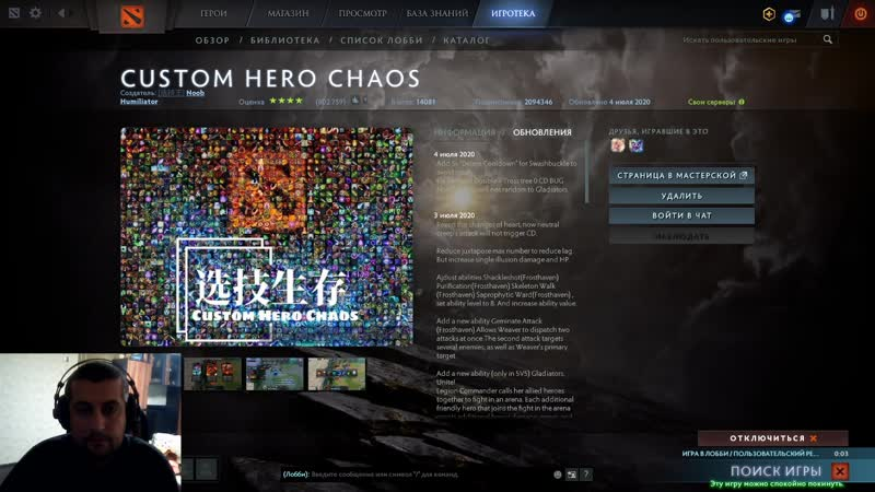 Custom hero chaos - из грязи в князи )