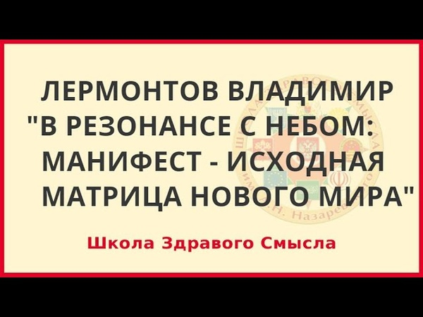 В резонансе с Небом Манифест - как исходная Матрица Нового Мира. Лермонтов Владимир