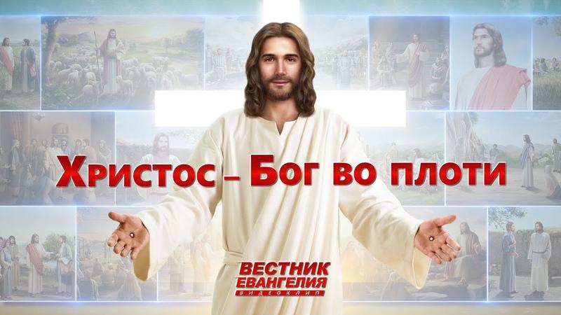 Христианский фильм Вестник Евангелия Христос Бог во плоти фрагмент 2 3