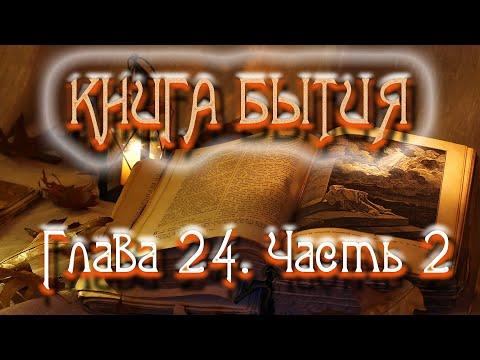 КНИГА БЫТИЯ И взял раб из верблюдов господина своего десять верблюдов и пошел Глава 24 Часть 2