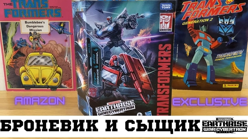 Айронхайд и Проул Восход Земли PROWL IRONHIDE Earthrise