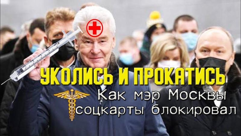 УКОЛИСЬ И ПРОКАТИСЬ Как мэр Москвы соцкарты блокировал