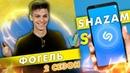 ФОГЕЛЬ против SHAZAM | Шоу ПОШАЗАМИМ