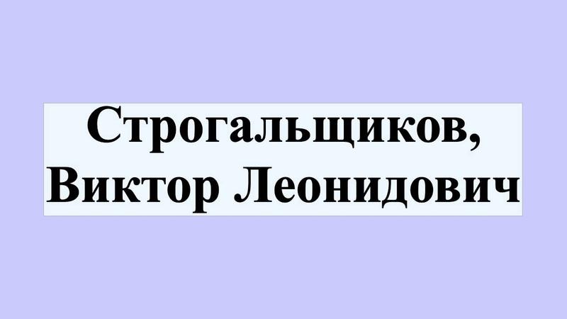 Строгальщиков Виктор Леонидович