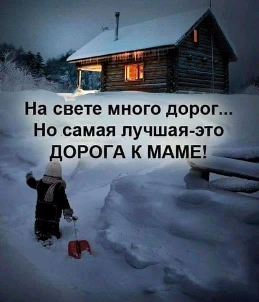 Берегите своих мам)