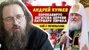 Протодиакон Андрей Кураев в гостях у Дениса Солдатова. Отношение к богатству, вирусу и пандемии