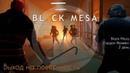 Прохождение игры Half-Life: Black Mesa [2 день] - Выход на поверхность.