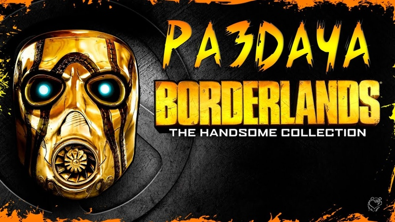Раздача Borderlands The Handsome Collection