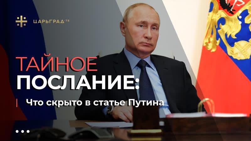 Тайное послание Что скрыто в статье Путина
