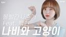 [앤씨아 NC.A] 볼빨간사춘기(BOL4) - 나비와 고양이(Leo) (feat. 백현(BAEKHYUN)) COVER